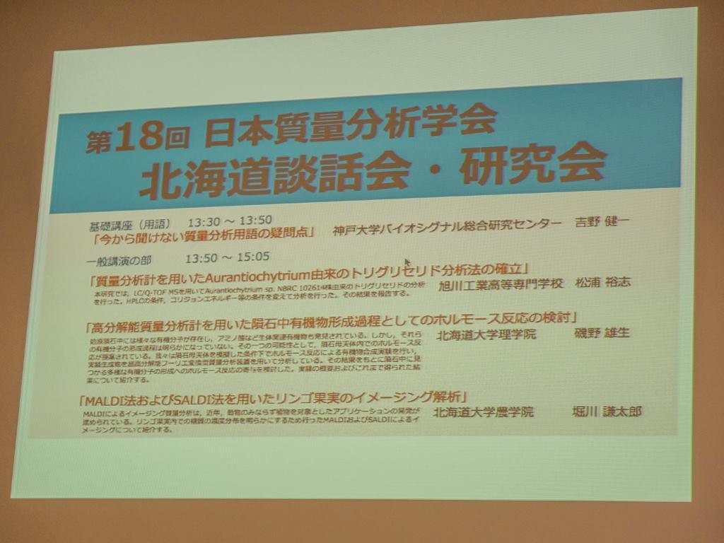 10月(北海道編)山川農園へ視察&北海道談話会へ行ってきました。AMR草野