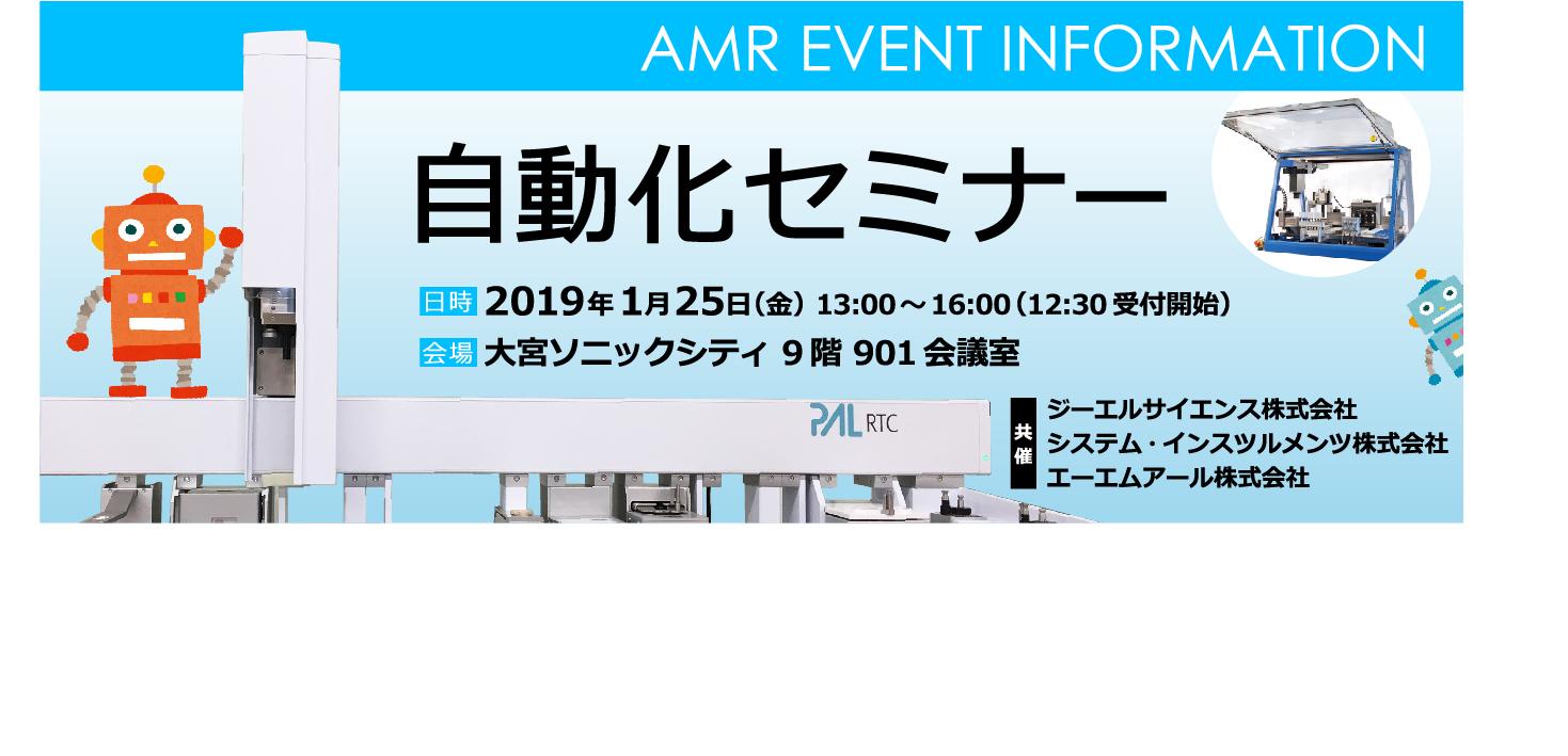 2019年1月25日「自動化セミナー in 大宮」開催のお知らせ