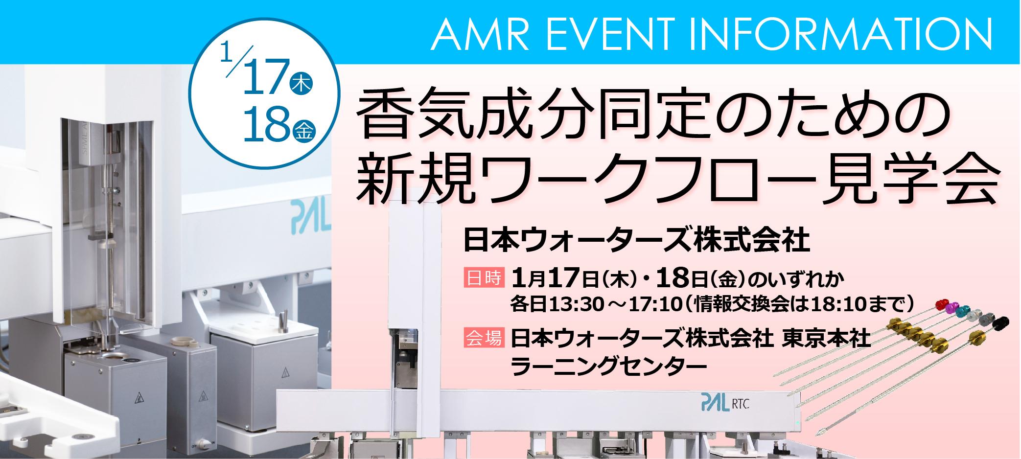 「香気成分同定のための新規ワークフロー見学会」in 日本ウォーターズ株式会社