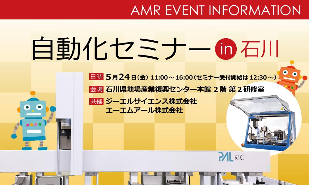 5月24日「自動化セミナー in 石川」開催のお知らせ