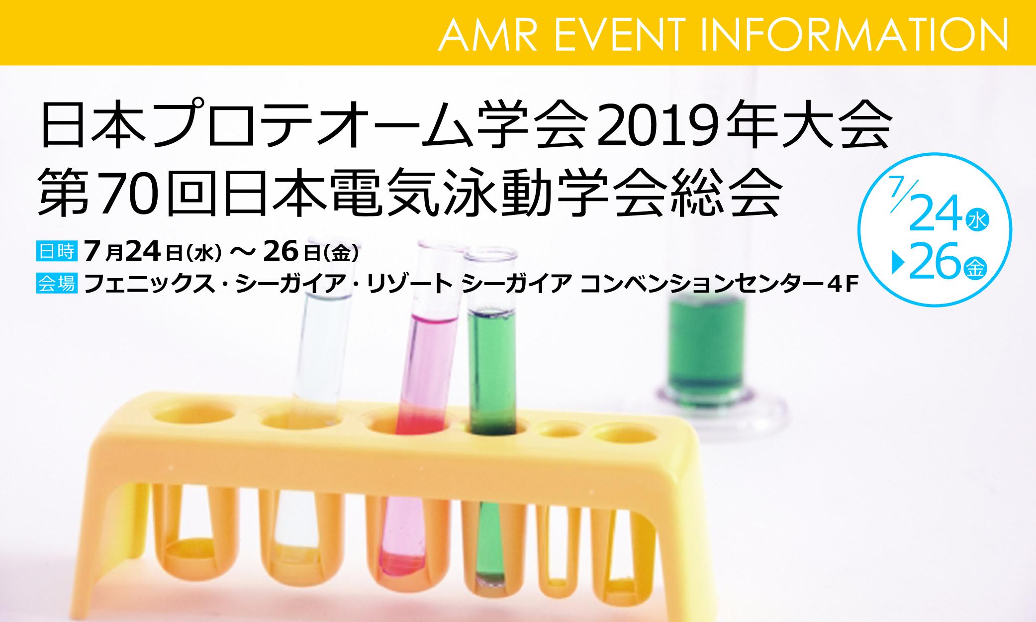 日本プロテオーム学会2019年大会の企業展示出展、ランチョンセミナー開催のお知らせ