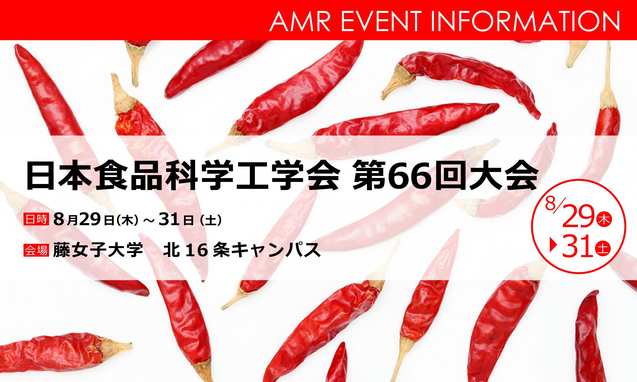 日本食品科学工学会第66回大会の企業展示、ランチョンセミナーのお知らせ