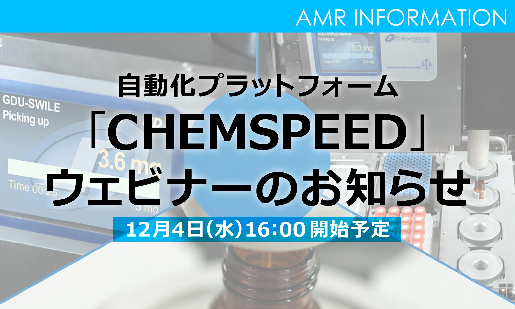 自動化プラットフォーム「CHEMSPEED」ウェビナーのお知らせ