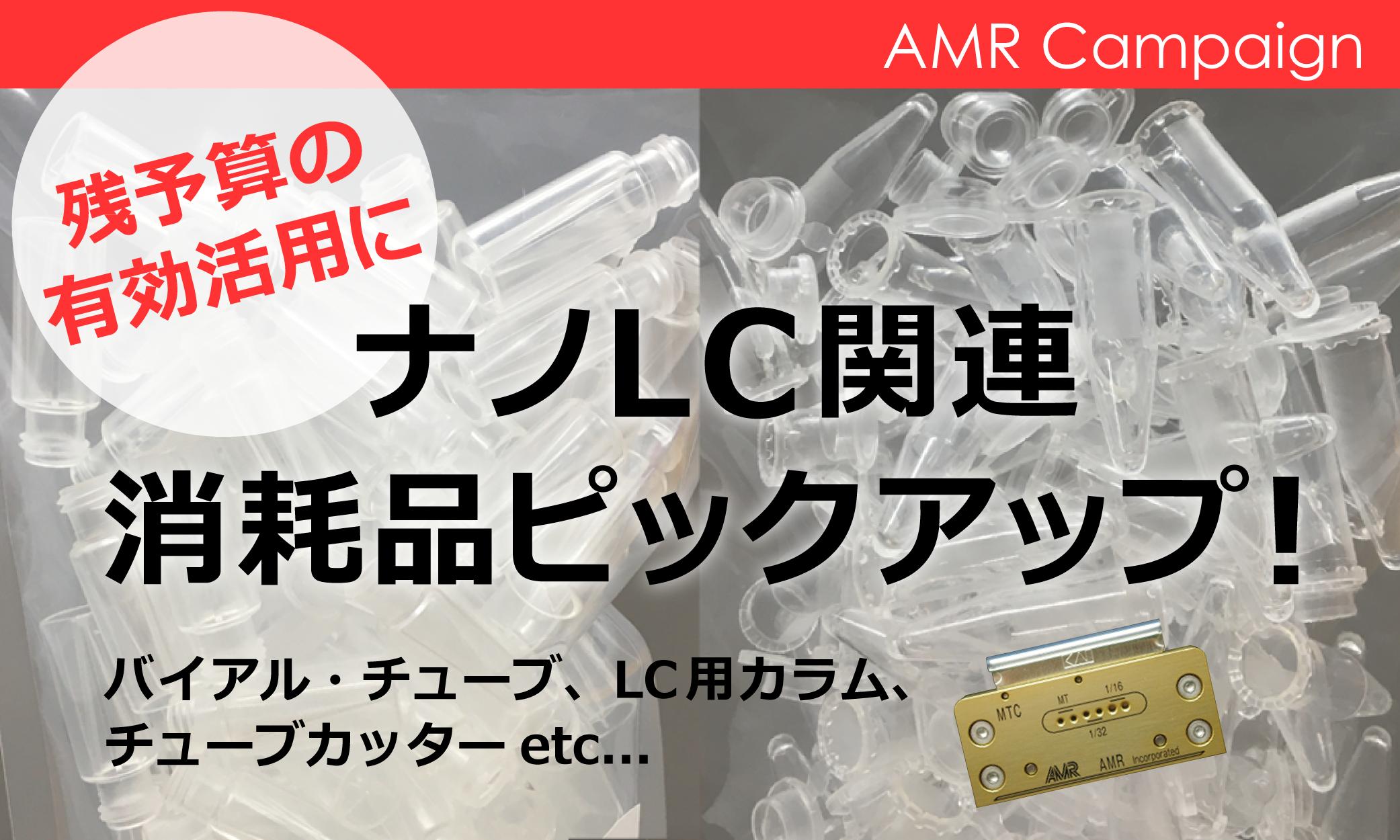 【年度末キャンペーン】ナノLC関連消耗品のご案内