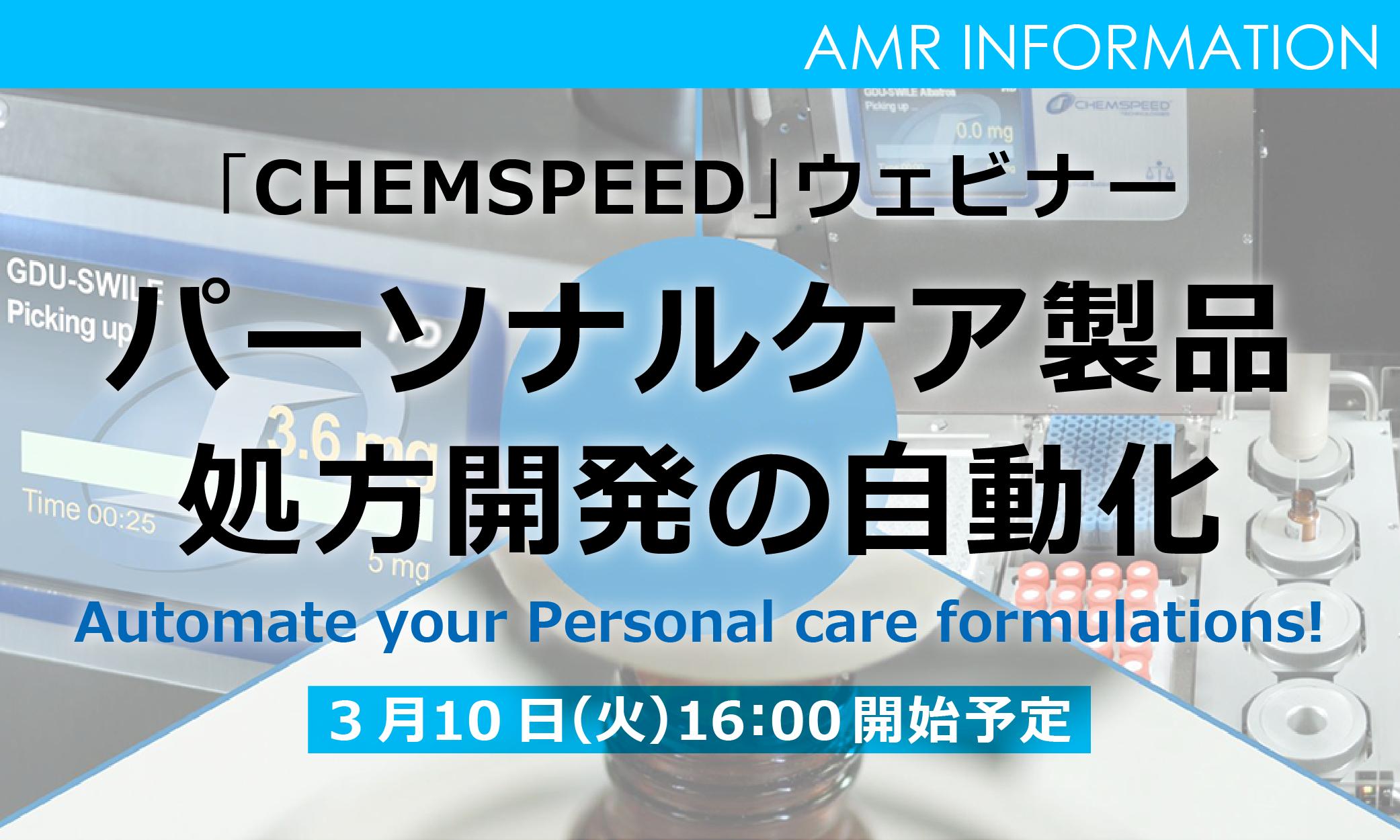 パーソナルケア製品処方開発の自動化ー「CHEMSPEED」ウェビナー開催