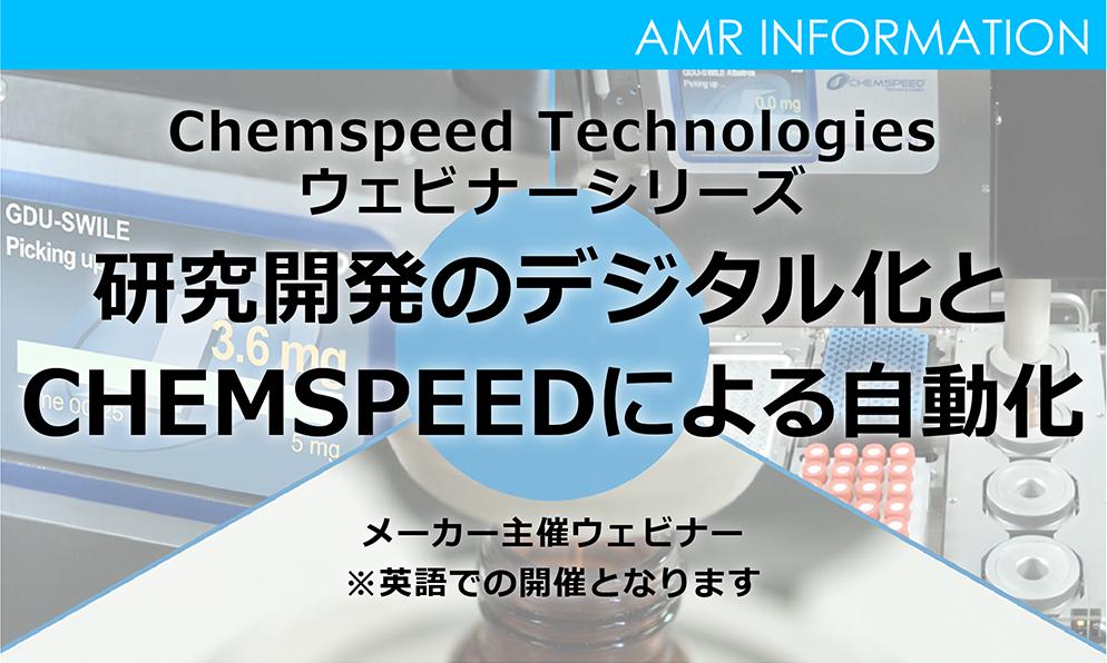 【メーカー主催ウェビナー】研究開発のデジタル化とCHEMSPEED自動化システム(12/20更新)