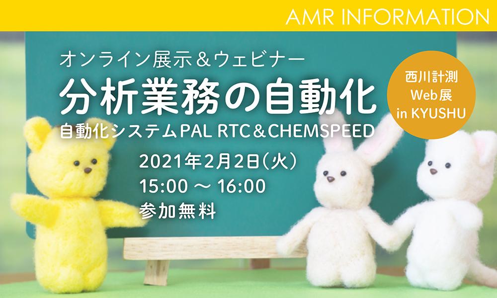 「西川計測Web展 in KYUSHU」出展・ウェビナー開催のお知らせ