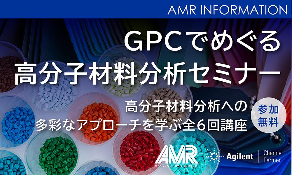 4月27日よりGPC最新ウェビナーシリーズがスタート(全6回)【参加無料】