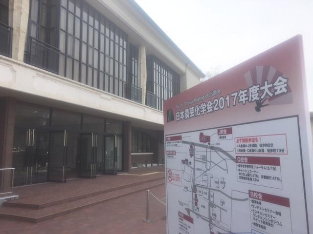 日本農芸化学会2017京都に出展しました