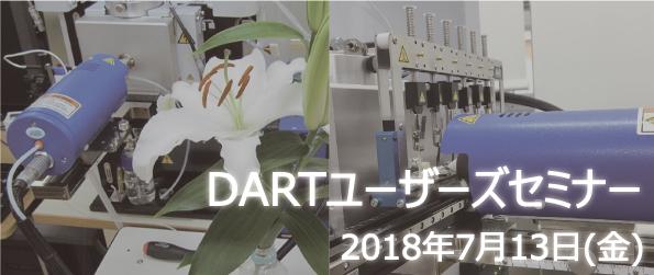DARTユーザーズセミナーを開催いたします!