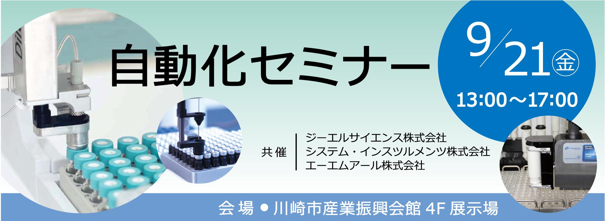 9月21日(金)自動化セミナー開催のお知らせ