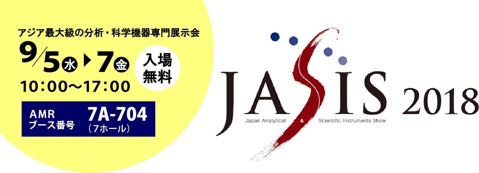 JASIS2018に出展いたします!