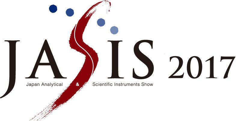 JASIS2017に出展いたします!